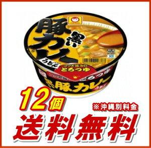 【東洋水産】(マルちゃん)黒い豚カレーうどん1ケース(12個入)【送料無料】【smtb-KD】
