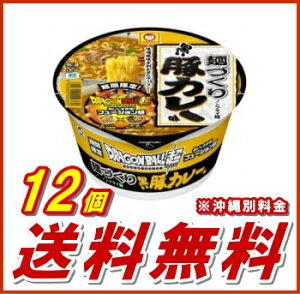 【東洋水産】(マルちゃん)ドラゴンボール超麺づくり黒い豚カレー味1ケース(12個入)【送料無料】【smtb-KD】