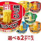 【送料無料】マルちゃん麺づくりシリーズ選べる合計2ケース(24個入)セット【東洋水産】【smtb-KD】