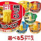【送料無料】マルちゃん麺づくりシリーズ選べる合計5ケース(60個入)セット【東洋水産】【smtb-KD】