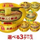 送料無料マルちゃん正麺カップ(各種)選べる合計3ケース(36個入)セット[東洋水産せいめんカップラーメンカップ麺詰め合わせまとめ買い箱ケース]