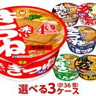 【送料無料】マルちゃん(各種)選べる合計3ケース(36個入)セット【東洋水産】【smtb-KD】