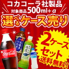 コカコーラ500mlペットボトル選べる合計2ケース(合計16本入り)セット【送料無料】【コカコーラ】※コカコーラ社製品以外との同梱不可