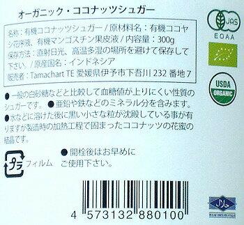 TamachartTE『有機ココナッツシュガー』