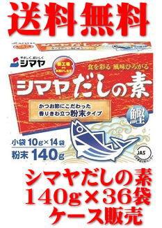 【送料無料】【ケース販売】【シマヤ】鰹荒本節100%使用、シマヤだしの素粉末 10g×14袋×36個ケース販売