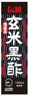 【JAS米黒酢適合品】玄米黒酢で皆様の健康を♪ユウキ製薬伝統玄米黒酢 720ml