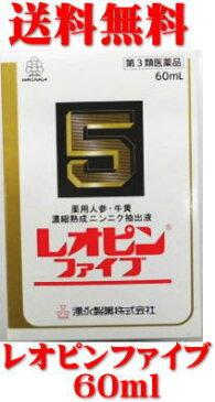 【第3類医薬品】滋養強壮保健薬レオピンファイブw 60ml