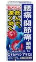 【指定第2類医薬品】【ライオン】つらい腰痛・関節痛に速くよく効いて、胃にやさしい解熱鎮痛薬、エキセドリンプラスS 24錠