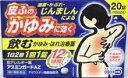 【第2類医薬品】アスミンガードAZ 20錠 (ムヒAZ錠と同成分) 飲む、かゆみ・はれ治療薬1日2回1回1錠
