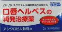 【第1類医薬品】口唇ヘルペス再発治療薬、アシクロビル軟膏α ...
