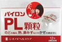 【指定第2類医薬品】【シオノギ】パイロンPL顆粒 12包