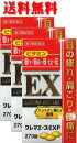 【第3類医薬品】目の疲れ・肩こり・腰痛に、クレマエースEXP270錠×3個セット