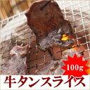 ■【牛タンスライス100g】■ 真空/焼肉/牛タン/薄目/アメリカタン