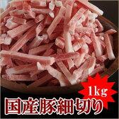 【国産豚細切り1kg】バラ凍結/包丁不要!/メガ盛り/焼きそば/チンジャオロース/炒め物/