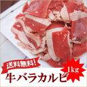 【牛バラカルビ1kg】/送料無料/500gx2袋/小分け/バラ凍結/アメリカ/チャック付袋/メガ盛り/焼き肉/RCP
