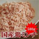 【■国産鶏ミンチ500g■】/国産/スキレット/バラ凍結/チャック付袋...