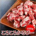 【ころころかるびー400g】牛肉/中落ち/中落ちカルビ/居酒屋/牛/串/バーベキュー/カルビ/バラ