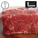 ウルグアイ産牛 1ポンド 冷凍 牛肉 ブロック サーロイン グラスフェッドビーフ 厚切り ローストビーフ 真空 極厚 成長ホルモン不使用 小分け ステーキ 赤身肉 牧草牛 1