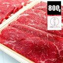 国産牛肩スライス800g【送料無料】 牛肉 冷凍 みすじ 赤身 スライス 薄切り 牛肩肉 400gx2パック 小分け ヘルシー しゃぶしゃぶ すき焼き 牛丼 肉豆腐 肉巻き お弁当 ギフト・・・