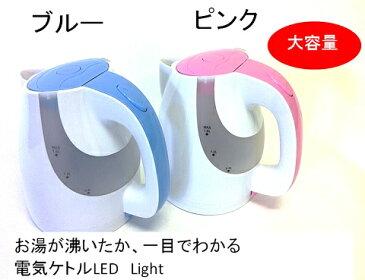 電気ケトル LED LIGHT おしゃれ 1.6L ブルー/ピンク 簡単操作 大容量1.6リットル お湯沸し中ピンク色 お湯沸し完了ブルー色 お湯が沸いたらオートOFF 空だき防止機能付 藤昭