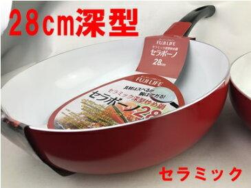 セラミックフライパン IH ガス対応 セラミックコーティング 焦げにくい!短時間調理 料理 炒め鍋 炒め物 フライパン セラボーノ 28cm 深型 白 赤 フライパン 藤昭