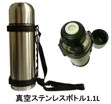 真空ステンレス行楽ボトル 1.1L 保温 保冷 持ち手付き 肩ひも付き プッシュ開閉式 藤昭