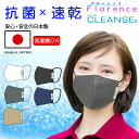 【フローレンス】 日本製 外側クレンゼ 抗菌・ウイルス対策 内側 速乾 肌触り立体 洗濯機で洗ってもウイルス減少効果持続クレンゼ生地使用 ウイルス減少が確認されたマスク