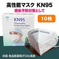 KN95マスク