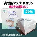 【ポイント10倍 特別半額価格】即納 20枚セット KN95