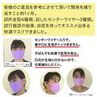 涼しいマスク【MAUVE(モーブ)】肌に優しい肌荒れしない苦しくないマスクワイヤー入り洗える立体マスク日本製国産子供小さめ女性用おしゃれ3D大人子供SML洗濯可ピンク紫グレーベージュネイビースポーツ在庫あり即納