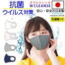 【ダブルクレンゼ 】外側内側ダブル抗菌・ウイルス対策安心安全の日本製立体洗濯機可マスク