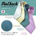 《ゆうパケット送料無料》「ピンチェックネクタイ_パステル」【プレゼント】【贈り物】 日本製・ジャガード織物・絹100%・シルク・織模様