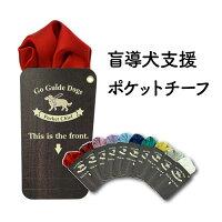 【シルクポケットチーフ】【盲導犬支援】簡単!差し込むだけ!台紙付きワンタッチ