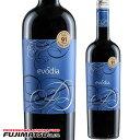 ボデガス・サン・アレハンドロ エヴォディア 赤 750ml エボディア[スペイン、D.O.カラタユド・ミディアムボディの赤ワイン スペインワイン]※12本まで1個口で発送可能