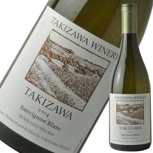 【フレッシュライムの香りの辛口白】TAKIZAWAワイン ソーヴィニヨン・ブラン [2014] 750ml