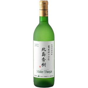北海道ワイン葡萄作りの匠北島秀樹ミュラー・トゥルガウ720ml