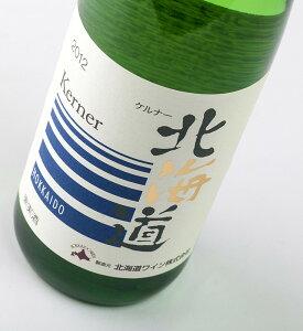 北海道ワイン北海道ケルナー750ml
