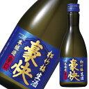 宝(タカラ)酒造 松竹梅「豪快」生酒 本醸造 300ml※40本まで1個口で発送可能