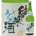 浪乃音酒造 純米酒 1800ml※6本まで1個口で発送可能