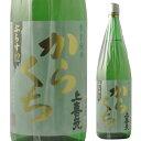 酒田酒造上喜元特別純米からくちぷらす121800ml※6本まで1個口で発送可能