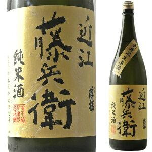 増本酒造場近江藤兵衛(おうみとうべえ)純米無濾過生原酒720ml