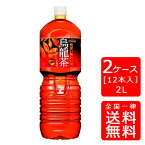 【送料無料】煌 烏龍茶 ペコらくボトル2LPET【6本×2ケース】※代引き不可・クール便不可※のし・ギフト包装不可※コカ・コーラ製品以外との同梱不可ご注文完了後のキャンセルはできかねます