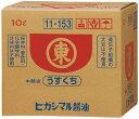 ヒガシマル醤油 うすくちしょうゆ業務用 10L