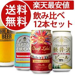 【送料無料】オリジナル クラフトビールセット350ml×合計12本(クラフトラベル 柑橘香るペ…