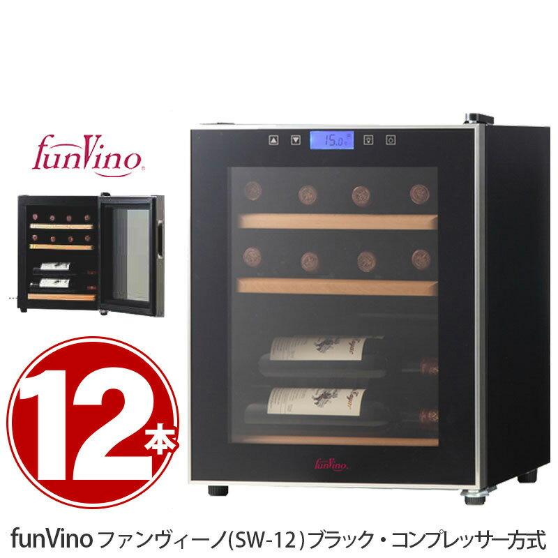 ファンヴィーノ12(SW-12) funVino 1212本用ワインセラー:ふじまつ