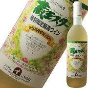 タケダワイナリー特別限定醸造白甘口720ml※12本まで1個口で発送可能