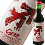 三次ワイナリー広島三次カープワイン360ml