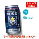 コカ・コーラ謹製 檸檬堂 塩レモン 350ml缶×24本[1ケース] レモンサワー アルコール度7% *2ケース迄、1個口で発送