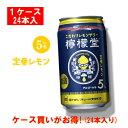 コカ・コーラ謹製 檸檬堂 定番レモン 350ml缶×24本[1ケース] レモンサワー アルコール度5% *2ケース迄、1個口で発送