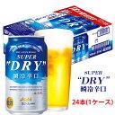 アサヒ スーパードライ 瞬冷辛口 缶 350ml×24本(1ケース)※2ケースまで1個口で発送可能